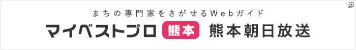まちの専門家をさがせるwebガイド マイベストプロ熊本 熊本朝日放送
